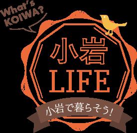 小岩LIFE